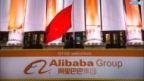 Wall Street Could Extend Records as Futures Rise; Alibaba to Debut